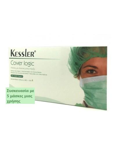 KESSLER Cover Logic Ιατρικές Μάσκες Προσώπου Τύπου ΙΙ με Λάστιχο, 98% Φιλτράρισμα, 5 Τεμάχια